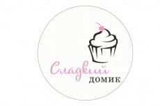 Создам логотип исходя из ваших идей и предложений 26 - kwork.ru