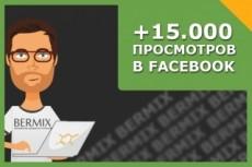 4000 просмотров YouTube 16 - kwork.ru
