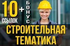 10 реально трастовых ссылок. 90-100 по CheckTrust 13 - kwork.ru