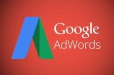 Настрою Google AdWords 1000 запросов на поиске 22 - kwork.ru