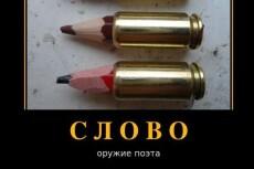 Стихи-поздравления, стихи-признания, стихи-извинения 5 - kwork.ru