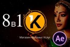 Аудио Производство по индивидуальному заказу 3 - kwork.ru