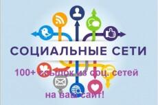 130+ ссылок на Ваш сайт из социальных сетей 14 - kwork.ru