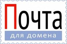 Помогу с созданием сайта 10 - kwork.ru
