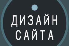 Дизайн шапки сайта 23 - kwork.ru