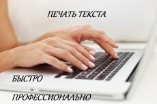 Печать и редактирование текстов 16 - kwork.ru