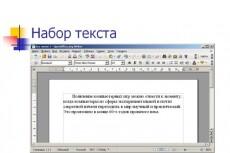 Транскрибирование ( расшифровка) аудио или видео в текст 3 - kwork.ru