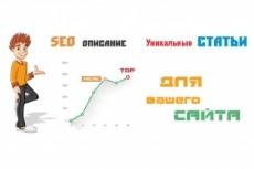 Уникализация сайтов, шаблонов 29 - kwork.ru