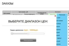 сделаю верстку страницы 4 - kwork.ru
