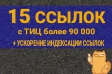 Размещу статью с ссылкой на ваш сайт на своем блоге 9 - kwork.ru