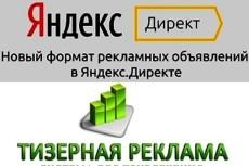 отдам купоны adwords на 2000 рублей 9 - kwork.ru