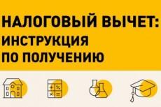Бухгалтерское сопровождение 3 - kwork.ru