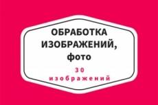 Обработаю 50 фото для каталога 39 - kwork.ru