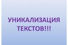 Преобразую в текст любые файлы и документы из любых источников 6 - kwork.ru