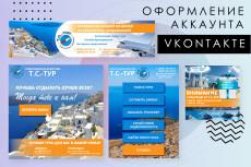 Дизайн в соцсетях 7 - kwork.ru