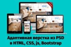 Статичная верстка одной страницы сайта 22 - kwork.ru