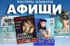 Дизайн афиши, постера или плаката 12 - kwork.ru