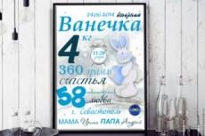 Создам детскую метрику 8 - kwork.ru
