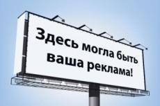 Размещу Ваше объявление в 50 группах соц сети Фейсбук 19 - kwork.ru