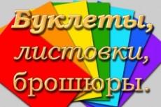 Создам стильные листовки или буклеты 8 - kwork.ru