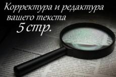 Научная редактура текста, доклада 6 - kwork.ru