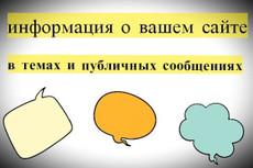 Размещу вручную 20+5 ссылок с профилей форумов, блогов и соц. сетей 31 - kwork.ru