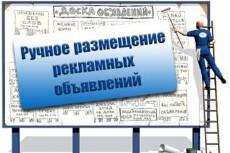 Размещения вашего объявления на 500 досках 10 - kwork.ru
