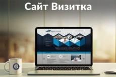Создам сайт c удобной CMS под ключ 152 - kwork.ru