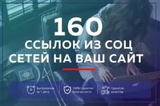 260 вечных ссылок из различных социальных сетей на ваш сайт 7 - kwork.ru