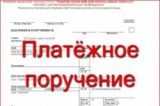 Быстро подготовлю 3 платежных поручения с QR-кодом 6 - kwork.ru