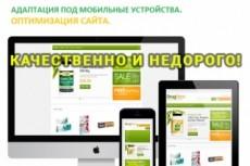 Уникальный дизайн Landing Page 13 - kwork.ru