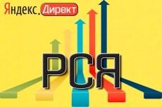 Быстрый перенос кампаний из Яндекс. Директ в Google AdWords 8 - kwork.ru
