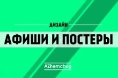 Сделаю постер или даже афишу 25 - kwork.ru