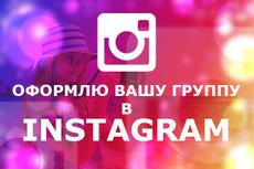Оформление профиля Инстаграм 28 - kwork.ru