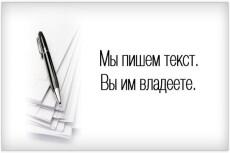 Напишу высококачественные и уникальные тексты 38 - kwork.ru