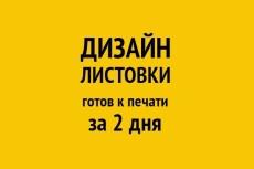 Разработаю дизайн рекламной листовки или флаера 344 - kwork.ru