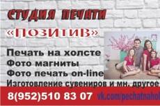 Разработаю макет листовки 28 - kwork.ru