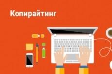 Выполню копирайт до 4000 знаков без пробелов 16 - kwork.ru