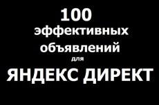Проведу аудит Вашей  рекламной кампании в Яндекс.Директ 3 - kwork.ru