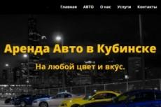 Создание CSS3 Landing Page 9 - kwork.ru