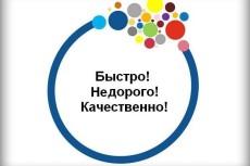 120 живых подписчиков за сутки инстаграм/одноклассники/вконтакте 6 - kwork.ru