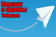 1000 русских подписчиков с просмотрами на telegram 9 - kwork.ru