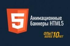 SVG анимация для сайтов 6 - kwork.ru