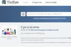 изменю размер картинок (уменьшение) или сделаю обрезку 3 - kwork.ru