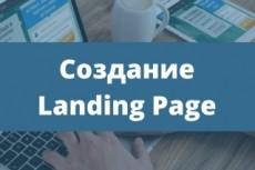 Создание и адаптация сайта-визитки по шаблону 22 - kwork.ru