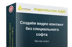 Интересная, качественная 3D обложка для инфопродукта 14 - kwork.ru