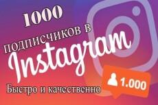 5000 подписчиков на вашу страницу Instagram быстро и качественно 10 - kwork.ru