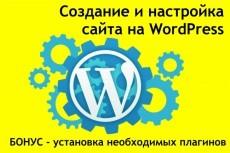 Займусь администрированием Вашего сайта, страницы или группы в соц.сетях 5 дней 3 - kwork.ru