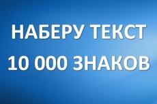 Наберу текст, создам документ word со стилями, формулами, графиками 6 - kwork.ru