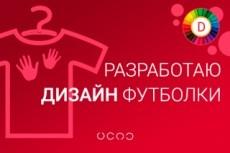 Создам прототип мобильного приложения 8 - kwork.ru